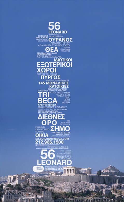 56leonard-ad-greek-full