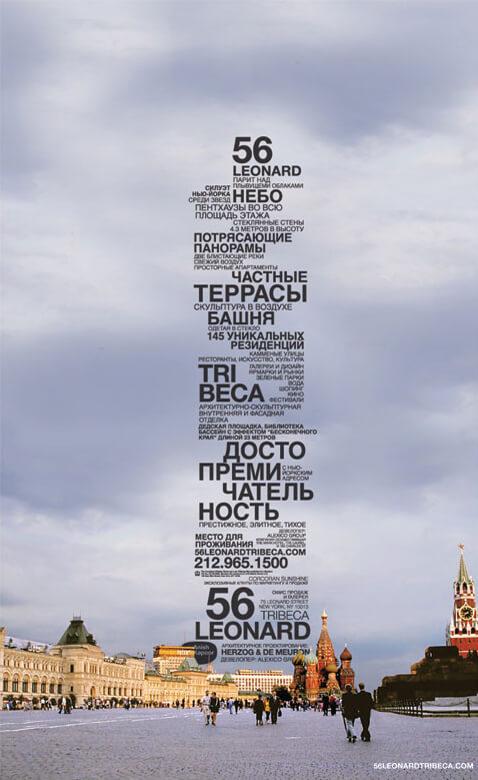 56leonard-ad-russian-full